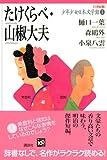 たけくらべ・山椒大夫 (21世紀版・少年少女日本文学館1) 画像