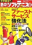 中学部活応援マガジン熱中!ソフトテニス部 Vol.11 2012年 07月号 [雑誌] -