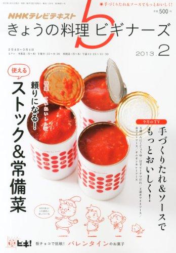 NHK きょうの料理ビギナーズ 2013年 02月号 [雑誌]