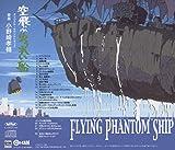 空飛ぶゆうれい船 オリジナル・サウンドトラック 画像
