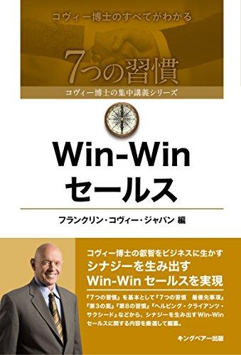 Win-Win セールス (7つの習慣 コヴィー博士の集中講義シリーズ)の詳細を見る
