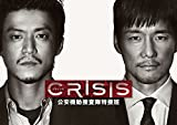 【Amazon.co.jp限定】CRISIS 公安機動捜査隊特捜班 DVD BOX(オリジナルUSBメモリ(スペシャル壁紙データ入り)