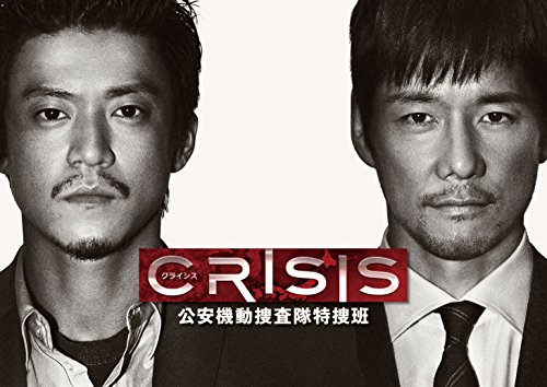 【Amazon.co.jp限定】CRISIS 公安機動捜査隊特捜班 Blu-ray BOX(オリジナルUSBメモリ(スペシャル壁紙データ入り)
