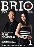 BRIO (ブリオ) 2009年 01月号 [雑誌]