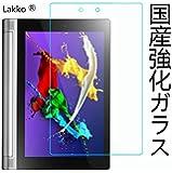 Lakko Lenovo タブレット YOGA Tablet 2 8.0 強化ガラスフィルム 8インチ 9H 飛散防止 高透過率 撥油性 耐指紋 硝子 (830F/851F) レノボ ヨガ タブレット2 液晶保護フィルム 日本板硝子社国産ガラス採用