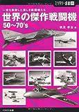 【ミリタリー選書19】世界の傑作戦闘機50~70's (一世を風靡した美しき戦闘機たち)
