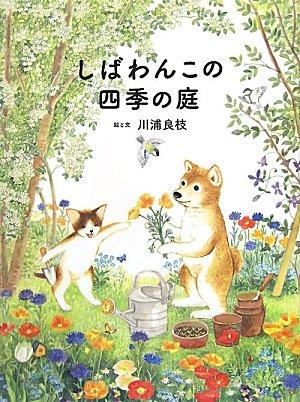 しばわんこの四季の庭 (しばわんこの和のこころシリーズ)の詳細を見る