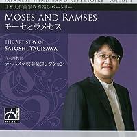 日本人作曲家吹奏楽レパートリー第4集:八木澤教司作品集「モーセとラメセス」