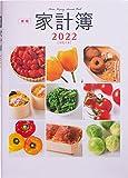 高橋 家計簿 2022年 A5 実用家計簿 No.25 (2022年 1月始まり)