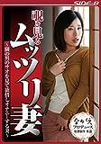 覗き見るムッツリ妻 ~隣の男のサオを見て欲情しオナニーする妻~ とみの伊織 ながえスタイル [DVD]