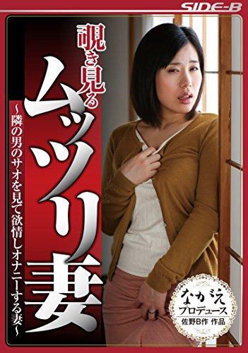 窥视秀不妻子-妻子手淫,然后热恋它那个下一步-视为京都长柄风格 [Dvd]