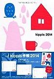 kippis 手帳 2014 (宝島社ブランド手帳)