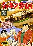 クッキングパパ モツパン (講談社プラチナコミックス)