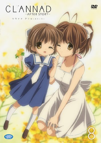 CLANNAD AFTER STORY 8 (通常版) [DVD]の詳細を見る