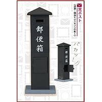 歴代郵便ポスト ガチャコレクション [2.黒ポスト](単品)