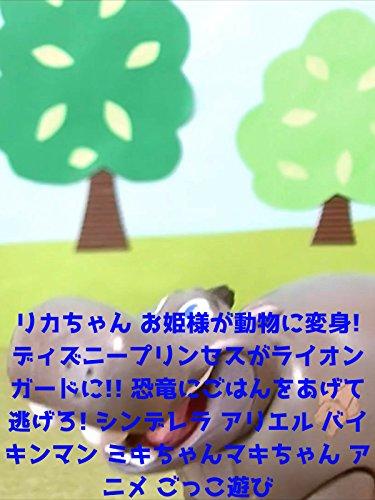 リカちゃん お姫様が動物に変身! ディズニープリンセスがライオンガードに!! 恐竜にごはんをあげて逃げろ! シンデレラ アリエル バイキンマン ミキちゃんマキちゃん アニメ ごっこ遊び