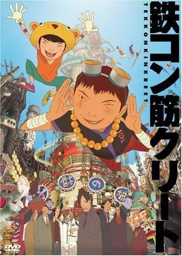 鉄コン筋クリート (通常版) [DVD]