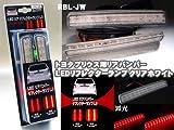 トヨタ プリウス用リアバンパーLEDリフレクターランプ クリアホワイト(J) RBL-JW