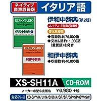 カシオ 電子辞書 エクスワード 追加コンテンツCD-ROM版 小学館 伊和辞典 XS-SH11A