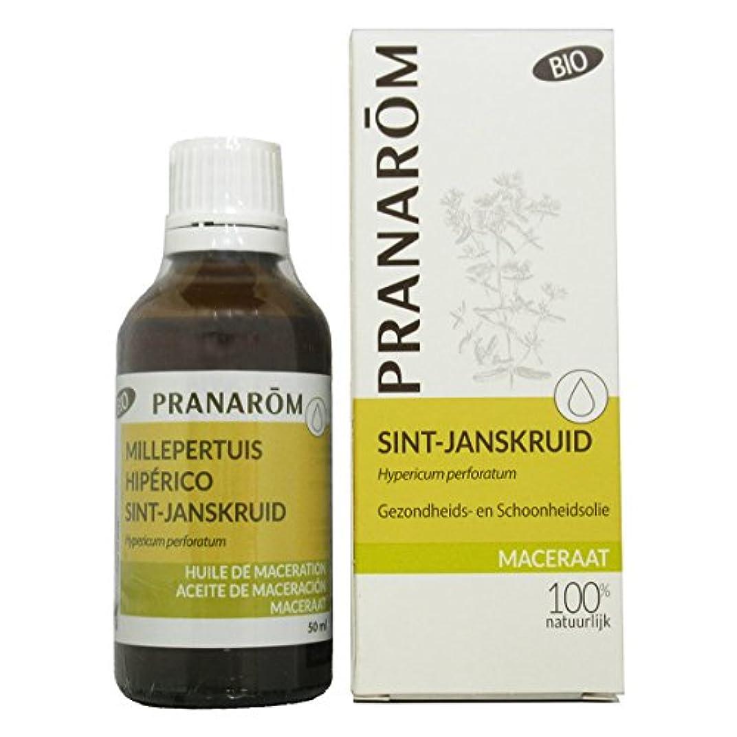 作り上げる満員南アメリカプラナロム セントジョーズワートオイル 50ml (PRANAROM 植物油)