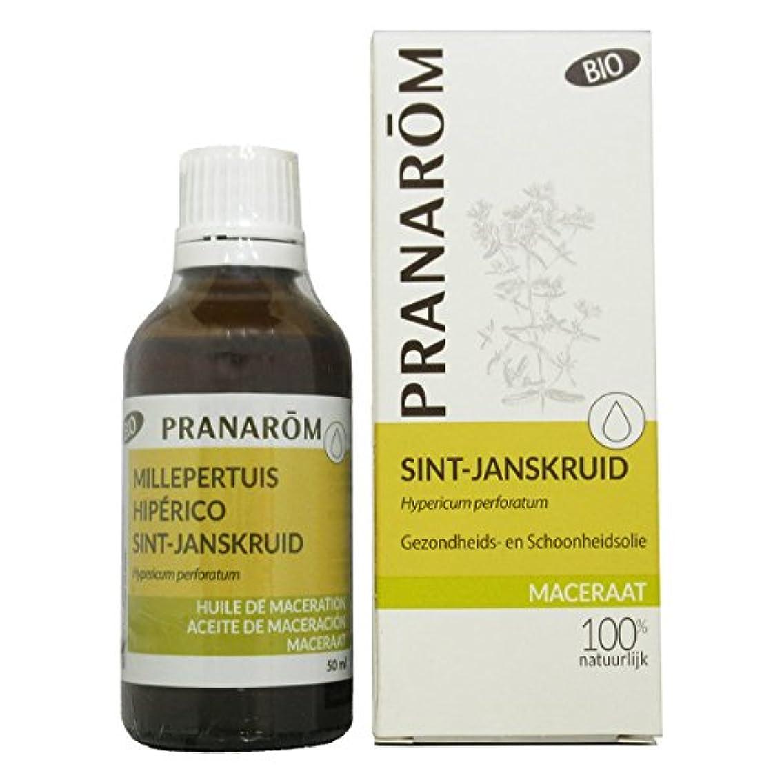 パトワ悪用柱プラナロム セントジョーズワートオイル 50ml (PRANAROM 植物油)