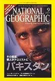 NATIONAL GEOGRAPHIC (ナショナル ジオグラフィック) 日本版 2007年 09月号 [雑誌]