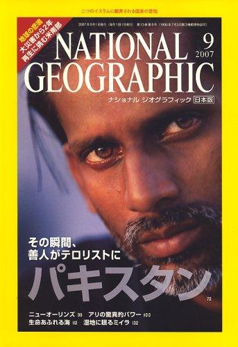 NATIONAL GEOGRAPHIC (ナショナル ジオグラフィック) 日本版 2007年 09月号 [雑誌]の詳細を見る