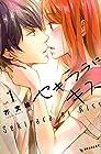 セキララにキス 第1巻