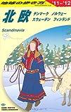 A29 地球の歩き方 北欧 2011~2012