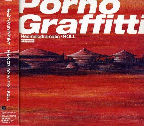 「ネオメロドラマティック」ポルノグラフィティらしさの詰まった歌詞を徹底解釈!『ROLL』との両A面!の画像