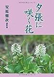 ほおずき書籍 安原 修次 夕張に咲く花の画像