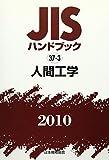 JISハンドブック 人間工学 2010