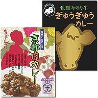 ご当地ビーフカレー 京都肉カレー&世羅みのり牛ぎゅうぎゅうカレー 各4食まとめ買いセット