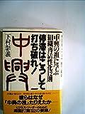 停滞はこうして打ち破れ!―「中興の祖」に学ぶ組織再活性化12則 (1982年)