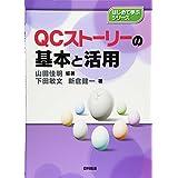 QCストーリーの基本と活用 (はじめて学ぶシリーズ)