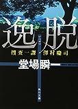 逸脱  捜査一課・澤村慶司 (角川文庫)