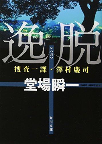 逸脱 捜査一課・澤村慶司 (角川文庫)の詳細を見る