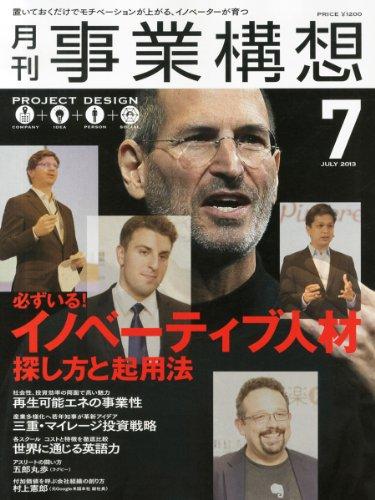 事業構想 2013年 07月号 [雑誌]の詳細を見る
