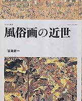 風俗画の近世―日本の美術