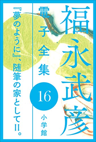 [画像:福永武彦 電子全集16 『夢のように』、随筆の家としてII。]