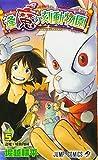 逢魔ヶ刻動物園 5 (ジャンプコミックス)