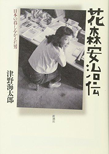 花森安治伝: 日本の暮しをかえた男の詳細を見る