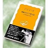 戒厳令下チリ潜入記―ある映画監督の冒険 (岩波新書 黄版 359)