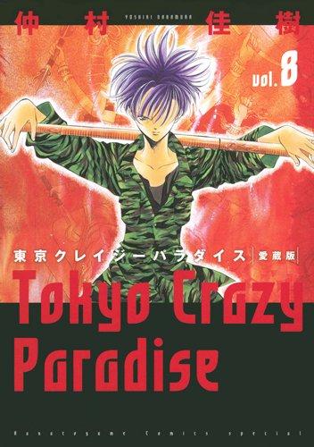 愛蔵版 東京クレイジーパラダイス 8 (花とゆめCOMICSスペシャル)の詳細を見る