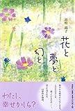 花と夢と幻と 画像