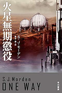第一級の脱出不可能ミステリー『火星無期懲役』