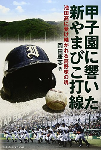 甲子園に響いた新やまびこ打線―池田高に受け継がれる蔦野球の魂