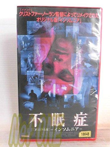 不眠症 -オリジナル版 インソムニア-【日本語吹替版】 [VHS]