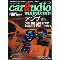 car audio magazine (カーオーディオマガジン) 2008年 05月号 [雑誌]