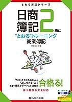 """日商簿記2級に""""とおる""""トレーニング 商業簿記 (とおる簿記シリーズ)"""